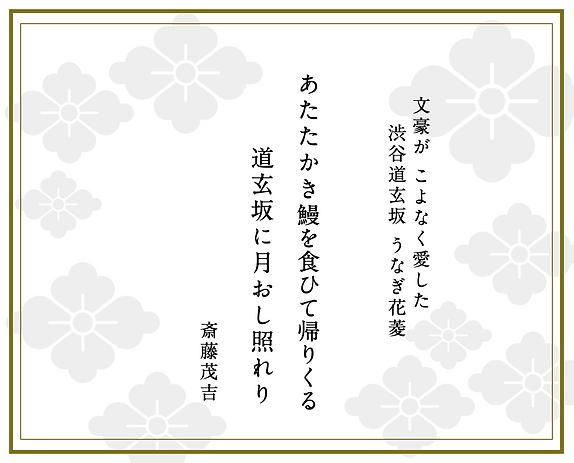 うなぎ_花菱_斎藤茂吉.png