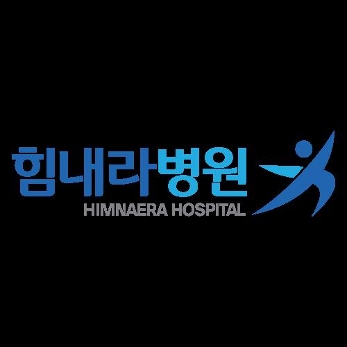힘내라병원
