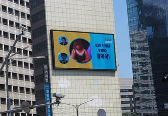 서울전광판광고.jpg