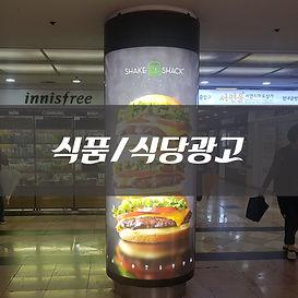 식품광고.jpg