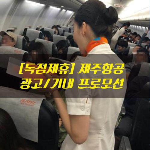 제주항공광고.jpg