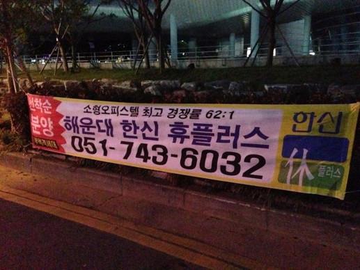 부산게릴라현수막.jpg