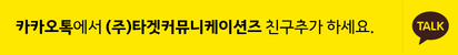 타겟커뮤니케이션즈카카오톡.png