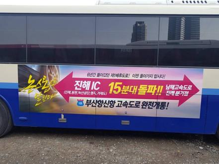 부산시외버스광고.jpg