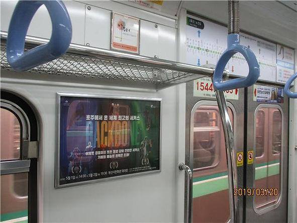 부산시민회관광고.jpg