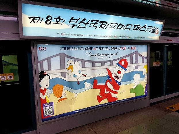 센텀시티스크린도어광고.jpg