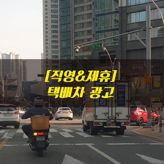 택배차광고.jpg