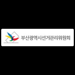 부산선거관리위원회