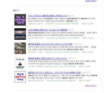 부산분양광고.png