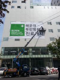 부산병원광고대행사.jpg