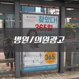 부산병원광고.jpg
