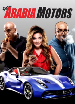 ARABIA MOTORS on NETFLIX