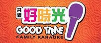 goodtime karaokae.jpg
