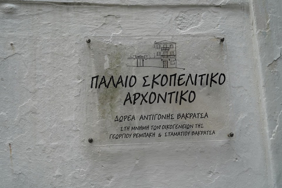 Doctors House on Greek Island
