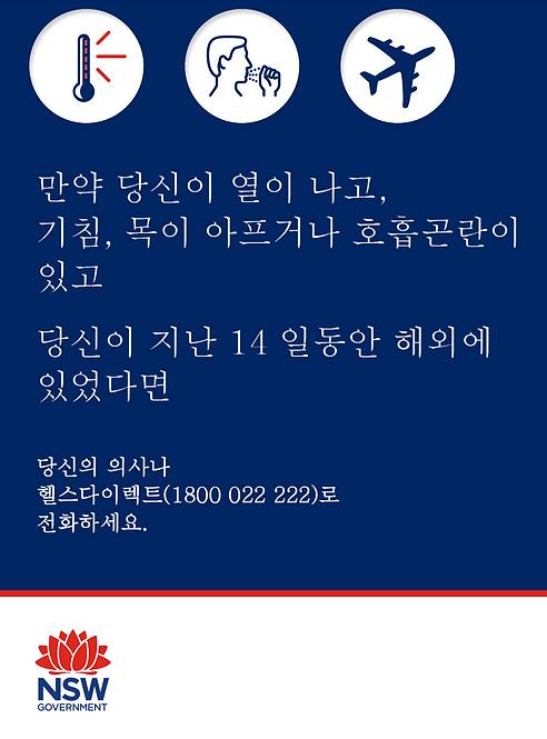 cough korean.PNG