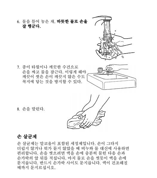 korean handwashing 2.PNG