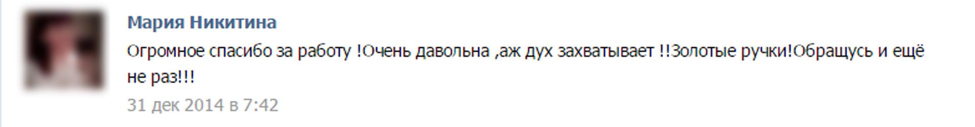 Отзывы (49).jpg