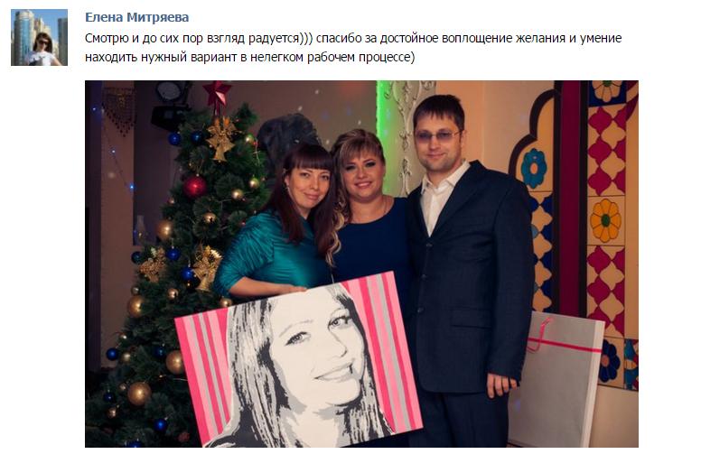 Поп-арт портрет в Ульяновске