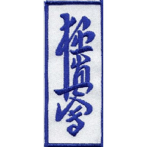Kyokushin Kai Patch 43