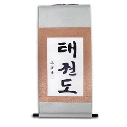 Martial Arts Taekwondo Calligraphy Wall Scroll