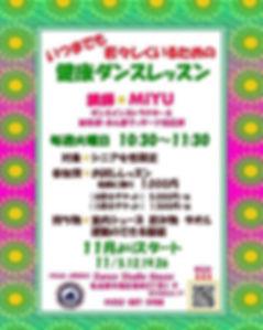5(火)_10_30〜11_30_*_お試しレッスン_1000円__#ダンス #