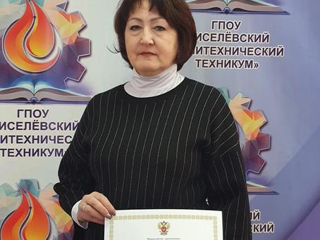 Поздравляем Томилину Наталью Петровну