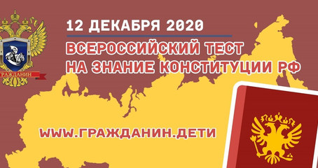 Всероссийский тест на знание Конституции РФ