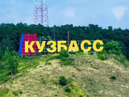Авторская песня о Кузбассе!
