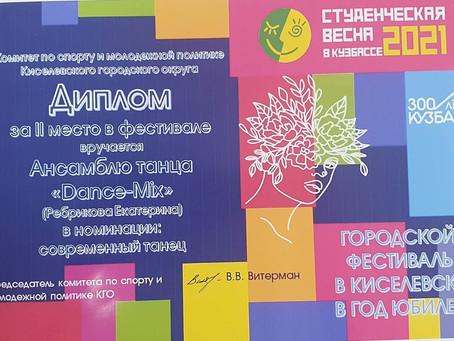 """Городской фестиваль """"Студенческая весна в Кузбассе 2021 - в год юбилея""""!!!"""