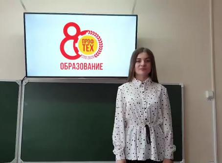Видеопоздравление с 80-летием системы Профессионально-технического образования