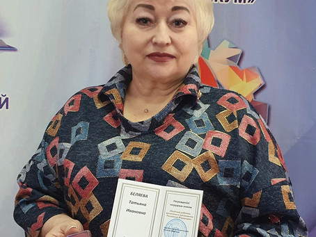 Поздравляем Беляеву Татьяну Ивановну