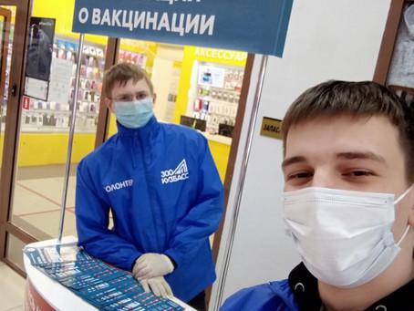 Информирование населения города о вакцинации против коронавирусной инфекции