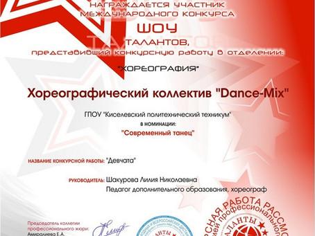 """Международный конкурс """"Шоу талантов""""!!!"""