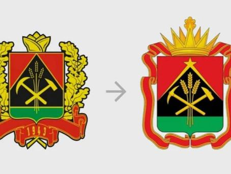 Новый герб Кузбасса