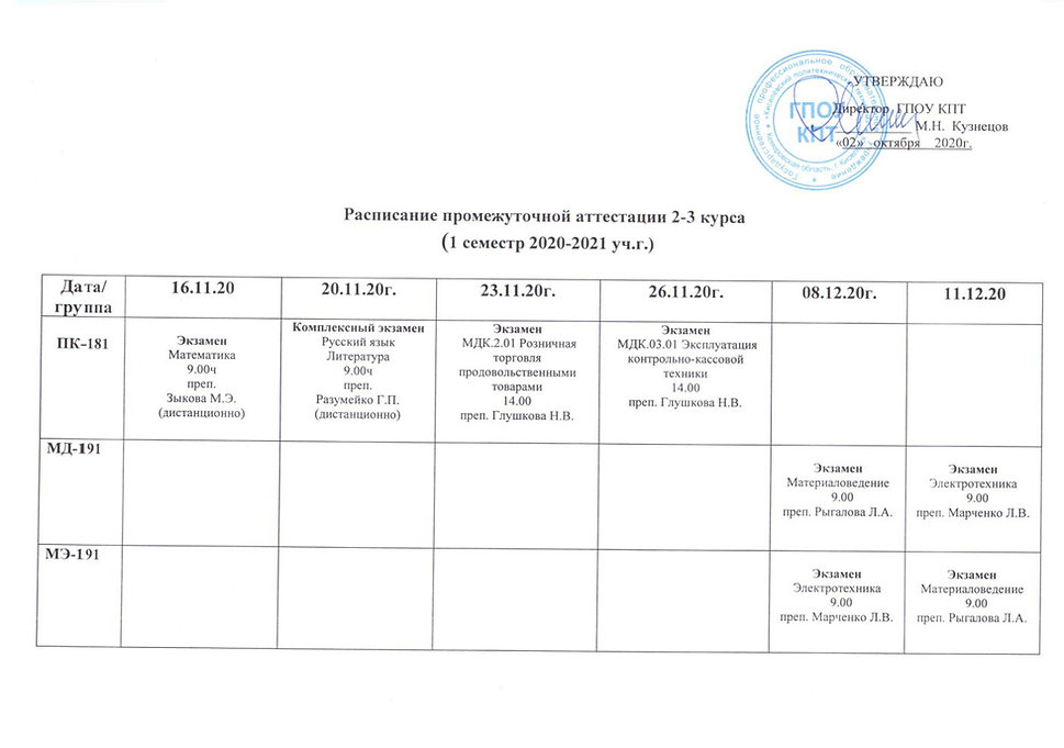 Расписание промежуточной аттестации.jpg