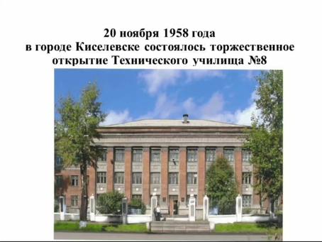 История ГПОУ КПТ