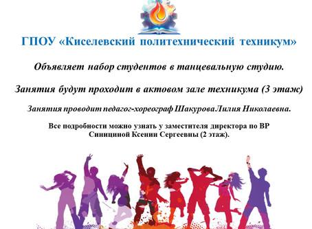 Набор студентов в танцевальную студию