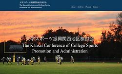 大学スポーツ振興関西地区検討会