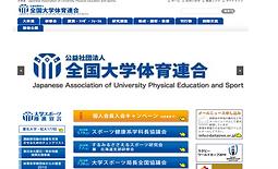 全国大学体育連合