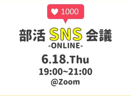 あつまれ 部活SNS会議!6/18