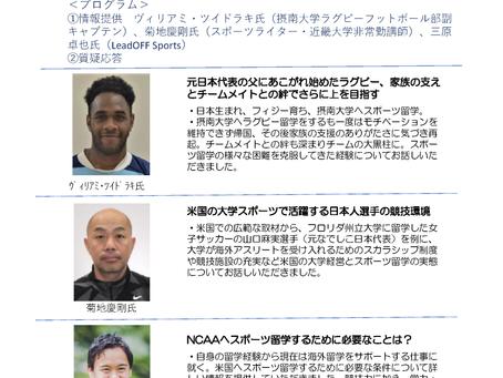セミナー報告「CONNECT~海外とつなぐ」
