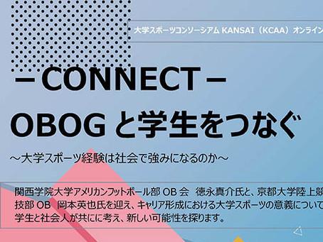 オンラインセミナー「Connect~OBOGと学生をつなぐ」