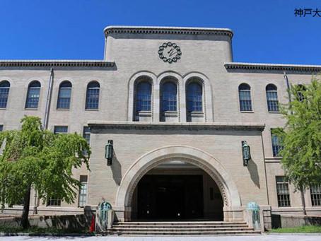 KCAAに国立大学法人神戸大学が加盟されることになりました