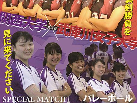 関西大学×武庫川女子大学交流戦