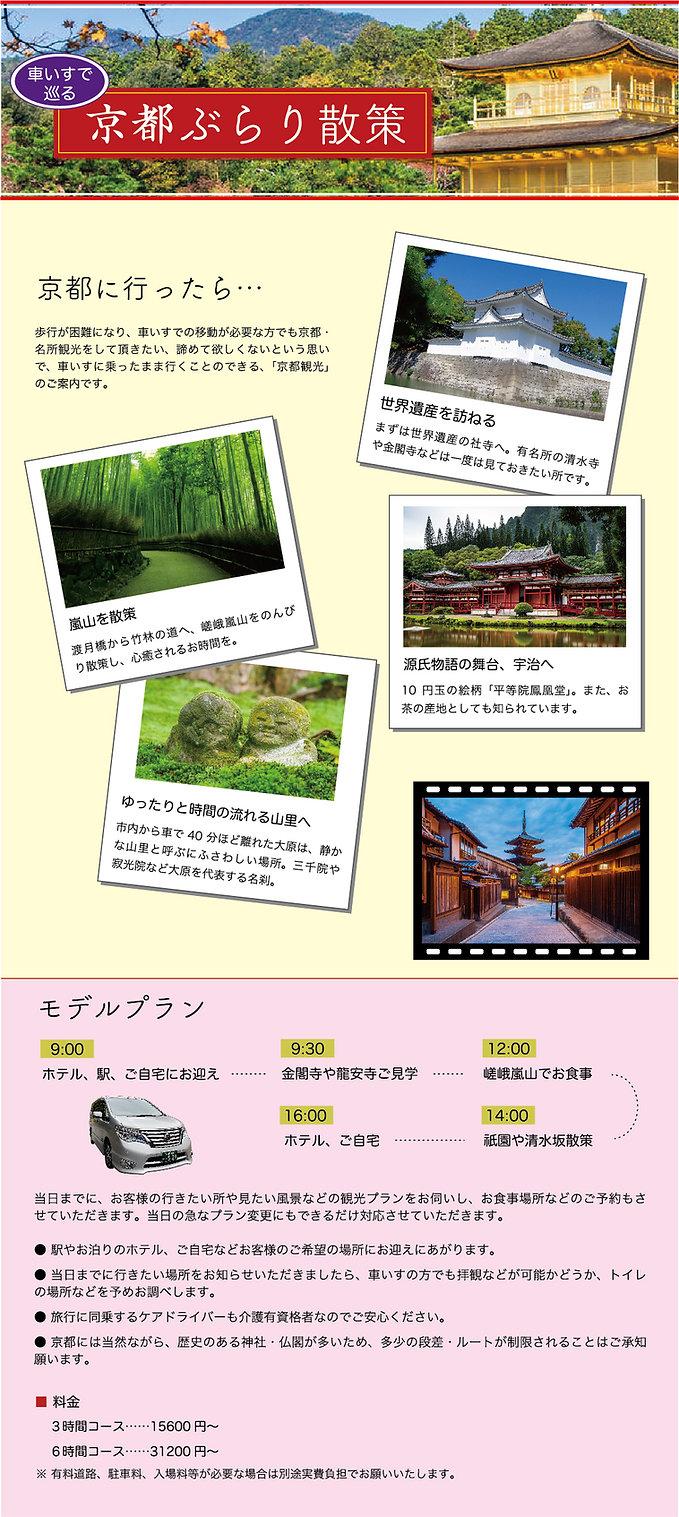 観光パンフb.jpg