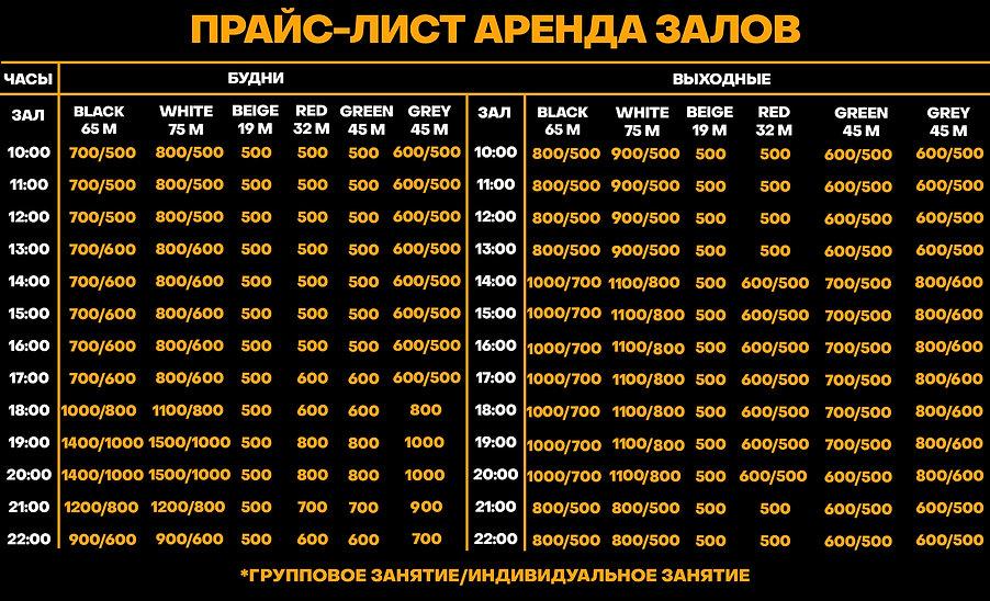 Цены на аренду.jpg