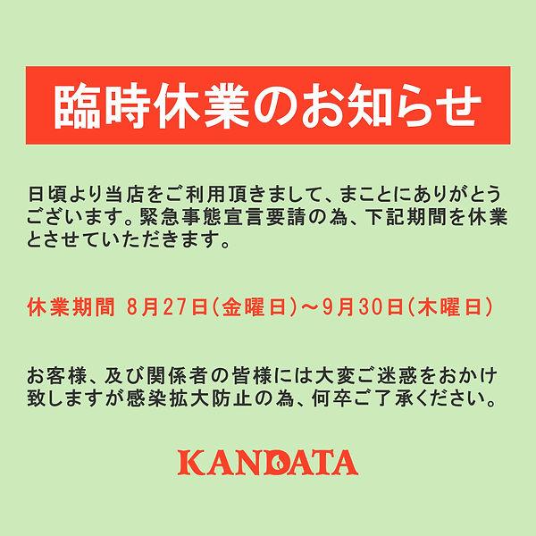 カンダタ20218.27休業チラシ.jpg