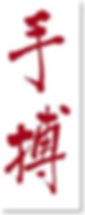 la scritta di shoubo in cinese