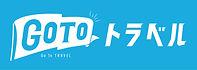 GoToトラベル地域共通クーポン取り扱い事業者登録店