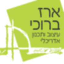 erez_logo_new2019-07.jpg
